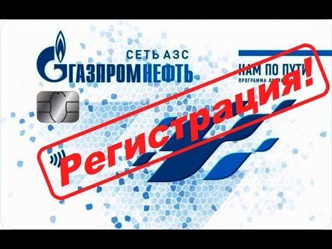 Gpn-promo.ru: регистрация в промоакции Газпромнефть