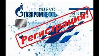 gpn-promo.ru: реєстрація в промоакції Газпромнафта
