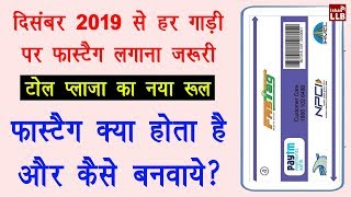 What is FASTag Explained in Hindi - फास्टैग कैसे बनवाये | FASTag is Mandatory From December 2019