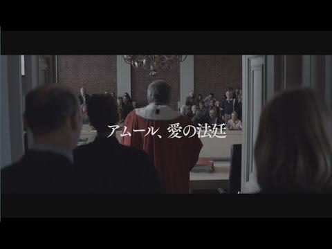 熟年の淡い恋と法廷劇…映画『アムール、愛の法廷』予告編