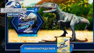УСЛОЖНЕННАЯ Дрожь Земли - Jurassic World The Game #162