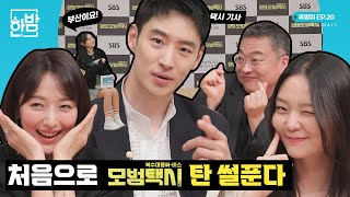 After taking a model taxi, the driver is Lee Je-hoon?!!  | EP.20