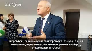 Гильмутдинов  ««В некоторых случаях даже для татарских детей программа сложная!»
