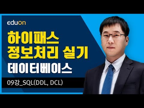 정보처리 실기_데이터베이스09강_SQL(DDL, DCL)