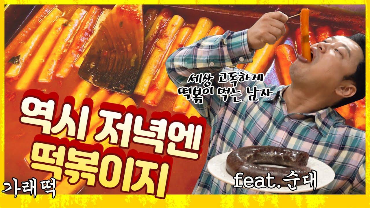 (ENG SUB) 양치승 관장의 일상생활먹방 '(가래떡)떡볶이&순대' 역시 저녁엔 분식? 이라기엔.. 너무 큰.. 어쨌든 떡볶이 순대지!!