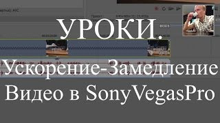 МЫСЛИ. Ускорение и замедление видео в Sony Vegas Pro - УРОКИ видео-блогера. Урок 3.