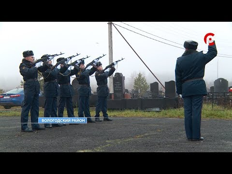 В Вологде прошло захоронение бойца ВОВ