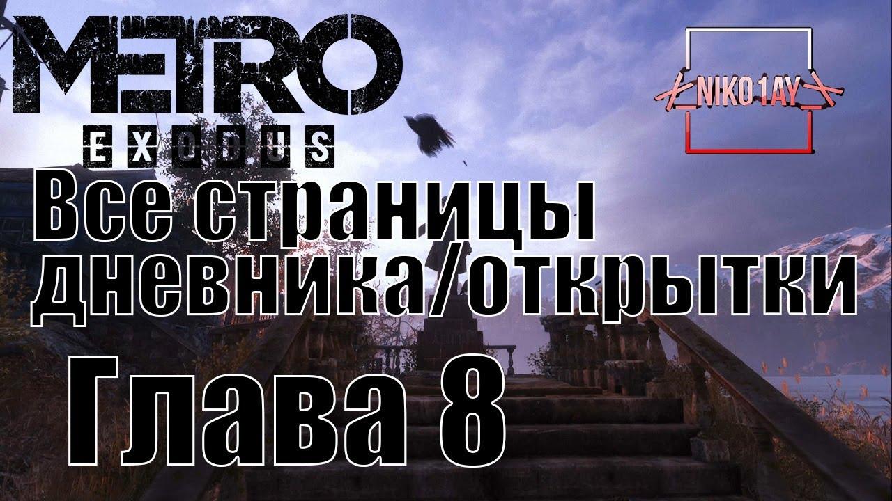 Метро исход все дневники и открытки новосибирск