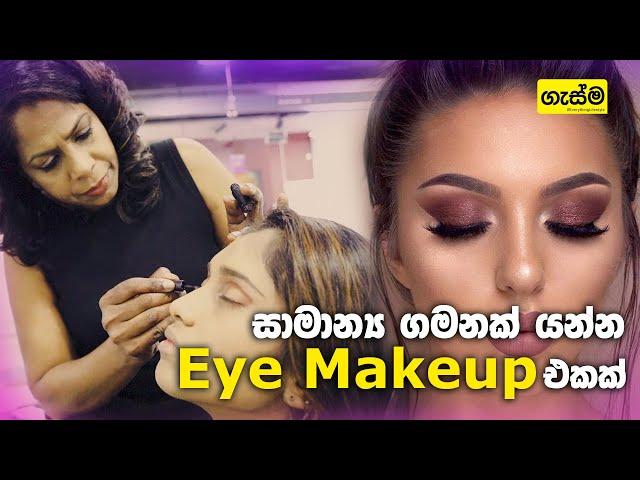 සාමාන්ය ගමනක් යන්න Eye Makeup එකක්