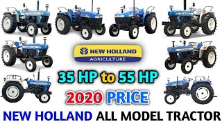 New Holland tractor all model price | New holland price list in india | New holland | machinery gyan