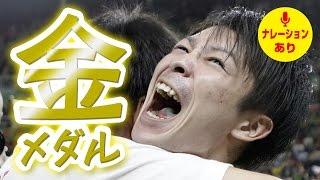 【海外の反応】内村航平が大逆転で体操個人総合の金メダルを獲得! thumbnail