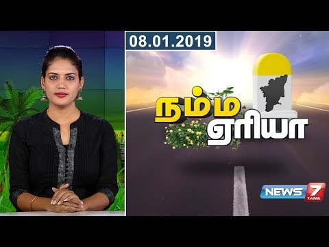 Namma Area Evening Express News | 08.01.2019 | News7 Tamil