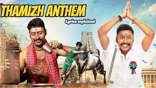 thamizh-anthem-song-explained-in-tamil-lkg