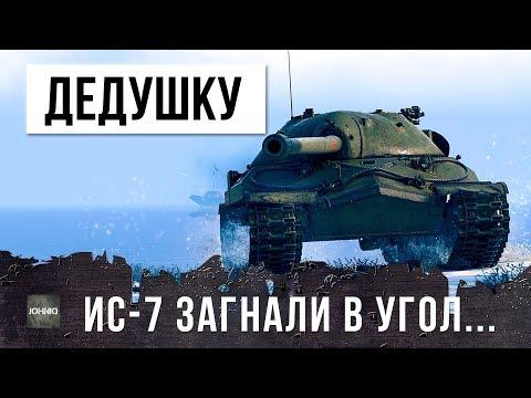 ИС-7 ЗАГНАЛИ В