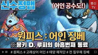 파오캐 신수정맵 원피스 : 고래어인 징베