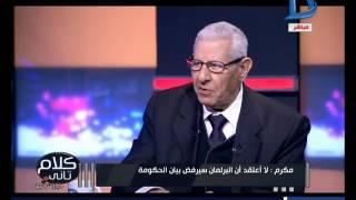 مكرم محمد أحمد: عكاشة لم يخطئ عندما قابل السفير الإسرائيلي