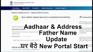 How to Update Aadhaar Data At Home in 48 Hour, Address & Care of New Portal Aadhaar 2020-21
