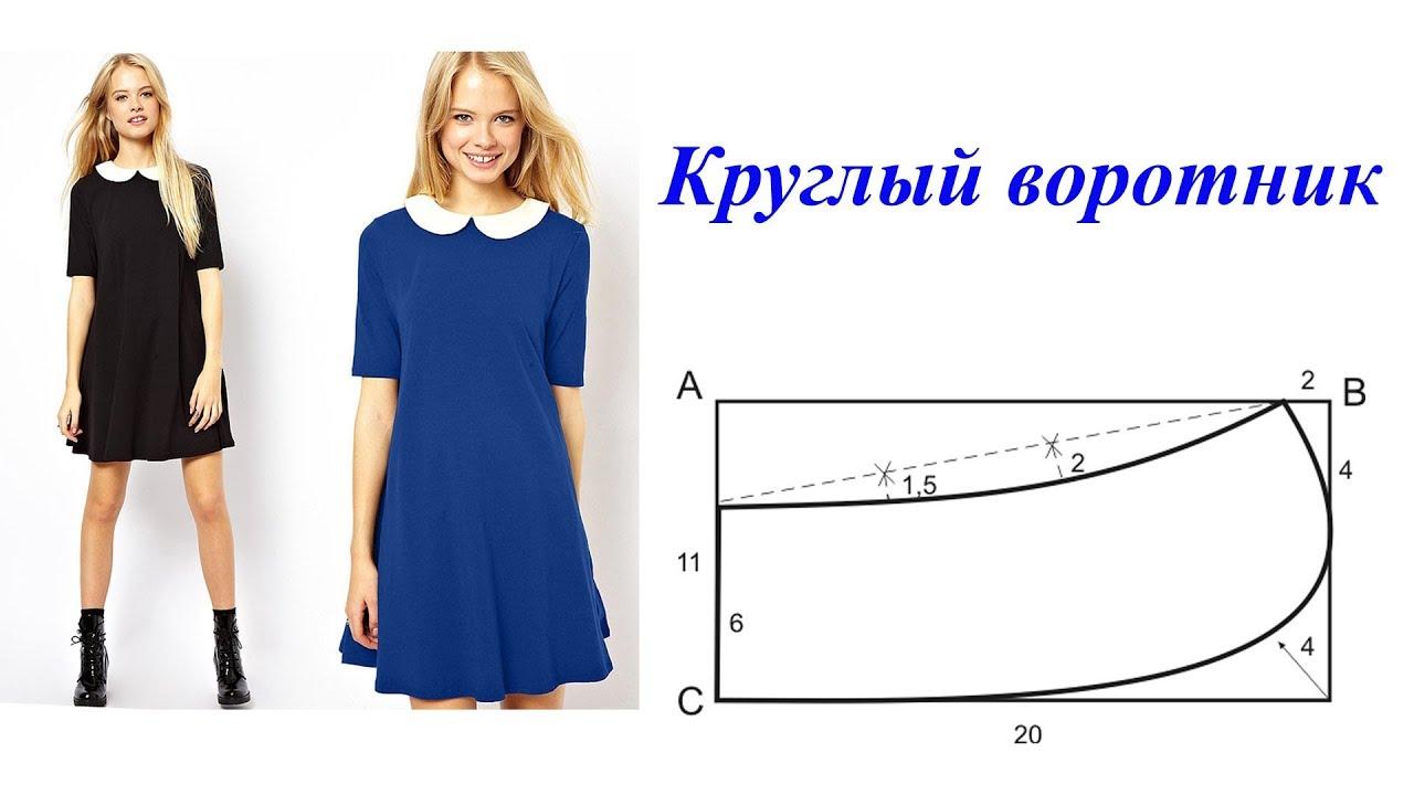 Правильно сшить воротник на платье фото 109