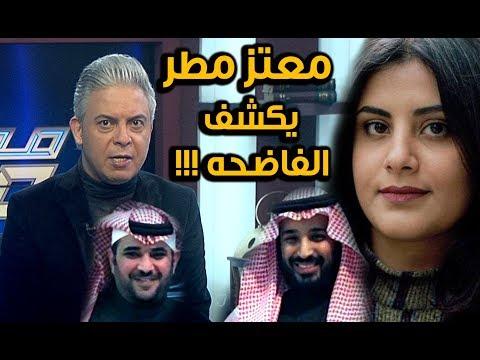ماذا فعل بن سلمان والقحطاني بالناشطة السعودية لُجين الهذلول ومعتز مطر: كيف يحدث هذا في بلاد الحرمين