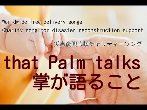 Worldwide free delivery Charity song for disaster reconstruction support 災害復興応援チャリティーソング  掌が語ること