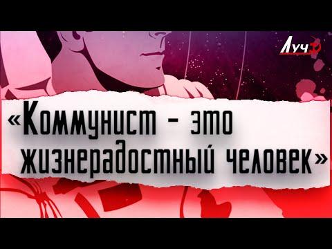 Заметка от Редакции:  Коммунист - это жизнерадостный человек.