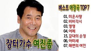 [장터가수 여진종] 베스트 애창곡 TOP 7 [Music Only without Video]