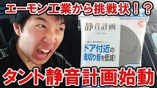 【エーモン工業提供企画】タント静音計画① 風切り音対策(前編)
