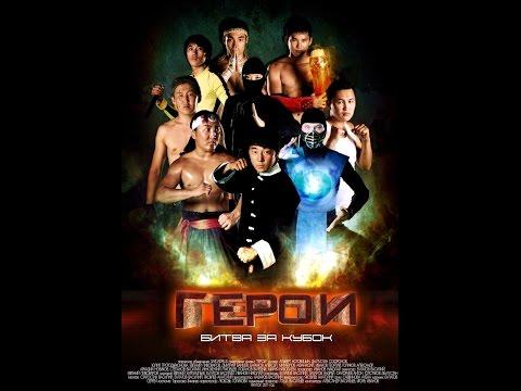ГЕРОИ - Битва за кубок  2011г.