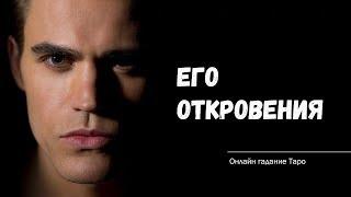Фото ЕГО ОТКРОВЕНИЯ. Онлайн гадание Таро на отношения