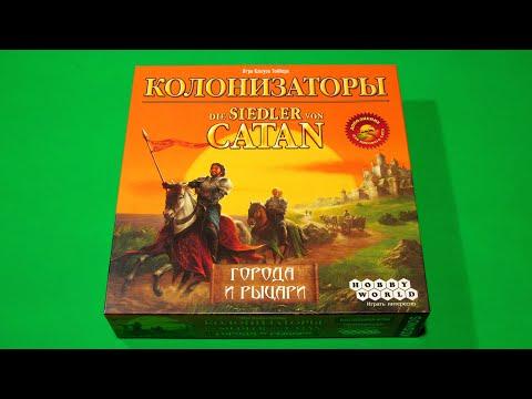 Колонизаторы (Catan). Города и Рыцари | Правила