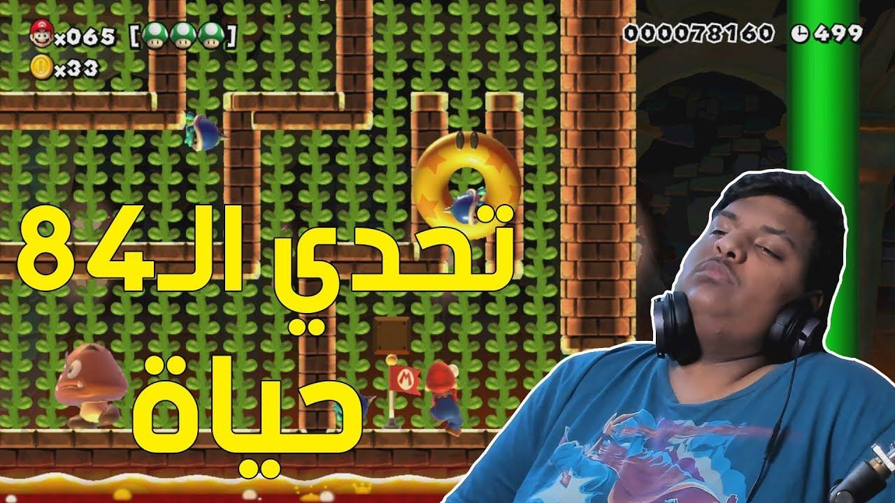ماريو ميكر : تحدي الـ84 حياة ! | Mario Maker #62