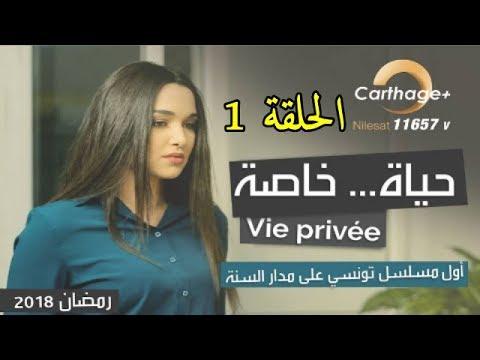 Hayet Khassa | Episode 01 HD -  مسلسل تونسي جديد رمضان 2018 motarjam
