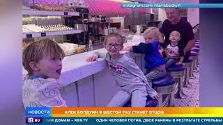 Актер Алек Болдуин станет отцом в шестой раз