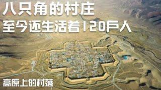 高原上的一座古村落,形似八只角的古城,至今还生活120户村民【小白的奇幻旅行】