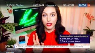 Катя Клэп на канале Россия 24