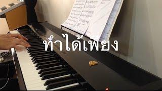 ทำได้เพียง - 25 Hours (Piano Cover)