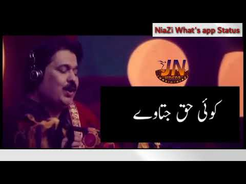 Bha Cha Lawan | Shafaullah Khan Rokhri | What's app Status