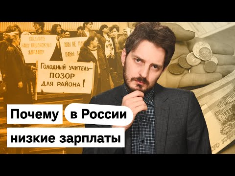 Как повысить зарплаты в России