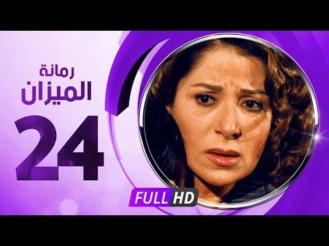 مسلسل رمانة الميزان حلقة 24 HD كاملة