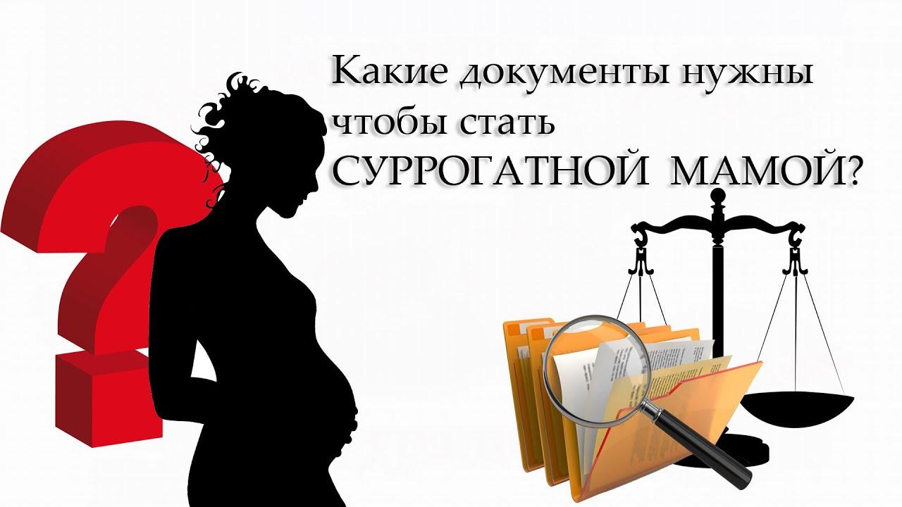Договор, нюансы и правовая сторона суррогатного материнства