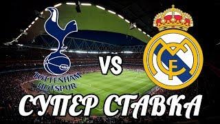 Тоттенхэм - Реал Мадрид | прогноз на 1.11.17
