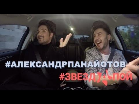 Караоке в машине ЗВЕЗДАПОЙ Александр Панайотов Голос Выпуск 21
