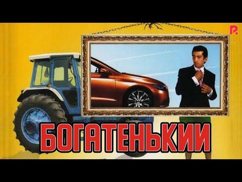 Богатенький | Бойвачча (узбекфильм на русском языке)