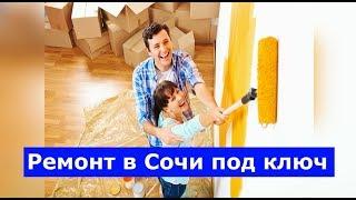 ЖК Кватро ремонт квартир в Сочи под ключ.Ремонт в Сочи во всех новостройках.