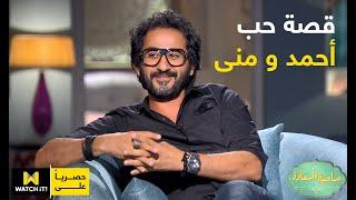 صاحبة السعادة - شوفوا ازاى أحمد حلمى صمم يتقدم لمنى زكى وهو مش معاه ولا مليم  😍❤️
