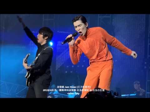 20130329 蕭敬騰 Jam Hsiao [王子的新衣] 台北安可站