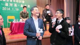 施政報告青年研討會 - 花絮(你有興趣做特首嗎?)