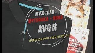 Обзор мужской футболки-поло от AVON