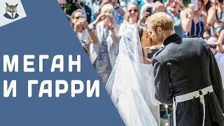 ТОП 10 ФАКТОВ О СВАДЬБЕ ПРИНЦА ГАРРИ И МЕГАН МАРКЛ