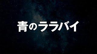 黒猫チェルシー/青のララバイ アニメ「NARUTO -ナルト- 疾風伝」EDテー...